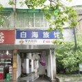 杭州白海旅馆