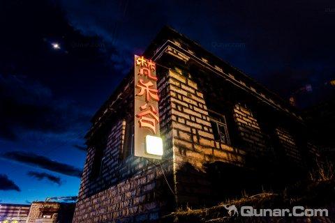 稻城亚丁梵禾谷旅舍