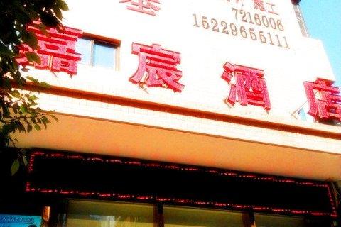 旬阳嘉宸酒店