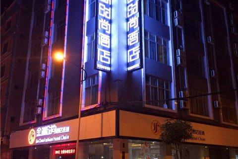 金潮时尚酒店连锁(宾阳广场店)