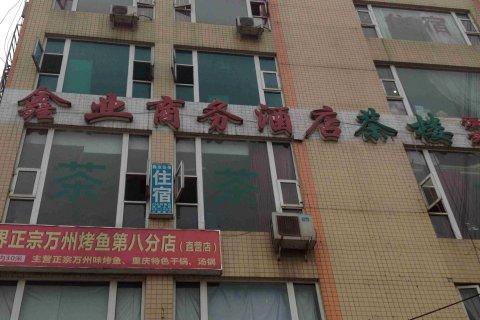 成都鑫业商务酒店