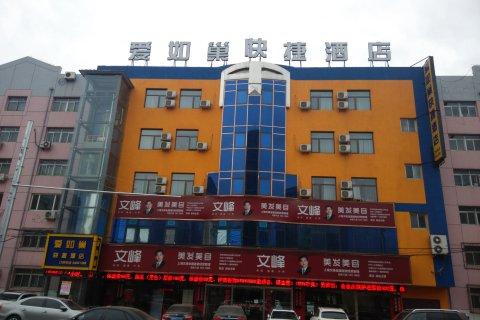 北京爱如巢快捷酒店