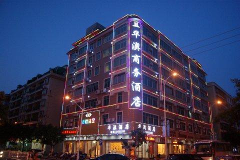 广州华澳商务酒店