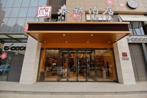 泰祺酒店(西安行政中心高铁北客站店)