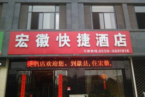 歙县宏徽快捷酒店