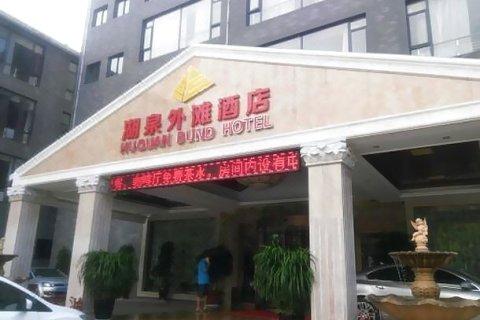 弥勒湖泉外滩酒店