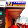 7天连锁酒店(彭水澎湖花园店)
