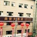 紫阳尚景大酒店