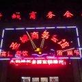 哈尔滨圣城商务会馆