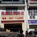 威宁高原之旅快捷酒店