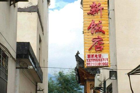 宏村海新饭店