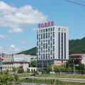 本溪县萃和园宾馆