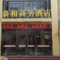 靖远泰和商务酒店