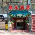 哈尔滨朋友旅店