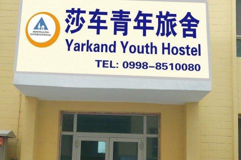 莎车国际青年旅舍