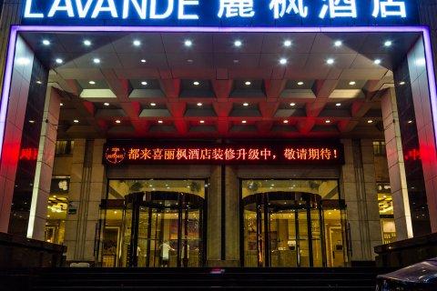 麗枫酒店(淄博火车站新村西路店)