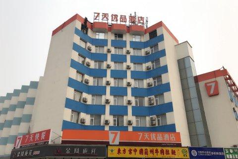 7天优品酒店(北京昌平地铁站店)
