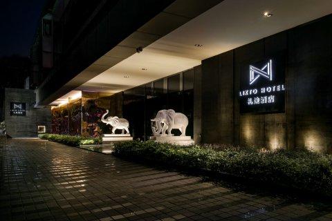 礼途酒店(广州淘金地铁站店)