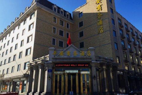 哈尔滨平安商务酒店