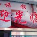 北京顺康居旅馆
