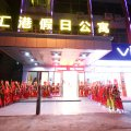 汇港假日精品公寓(广州新白云机场店)