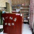 锦州开心旅店