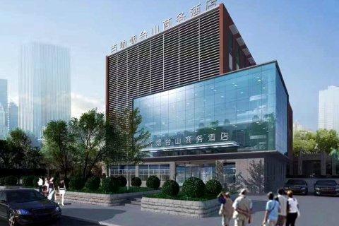 北京百纳烟台山商务酒店