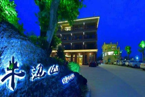 广州半边山休闲度假村