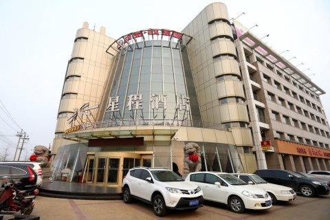 星程酒店(北京奥林匹克公园店)