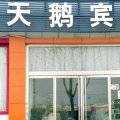 天鹅宾馆(邹平二店)
