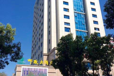 安康邮政大酒店