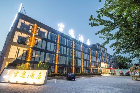 北京云逸酒店