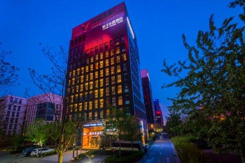 桔子水晶北京总部基地酒店