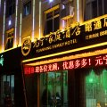OYO元宁家庭酒店