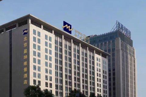 北京盈坤维景酒店