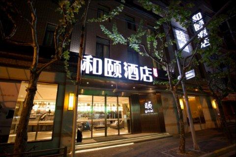 和颐酒店上海外滩店