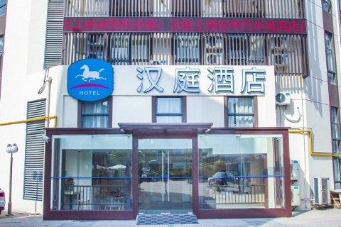 汉庭酒店(上海安亭汽车城店)