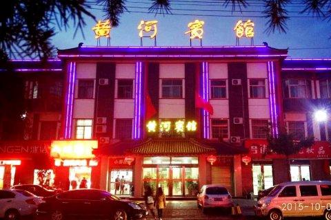 永济黄河宾馆