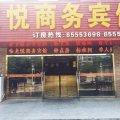 南京龙悦商务宾馆