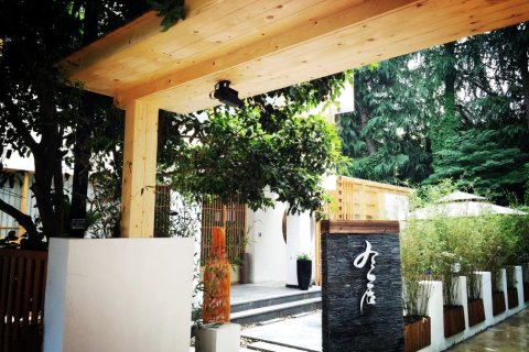 杭州有一居度假别墅酒店