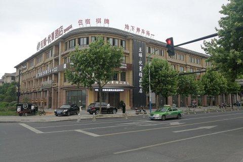 衢州至臻·优蔓精品酒店
