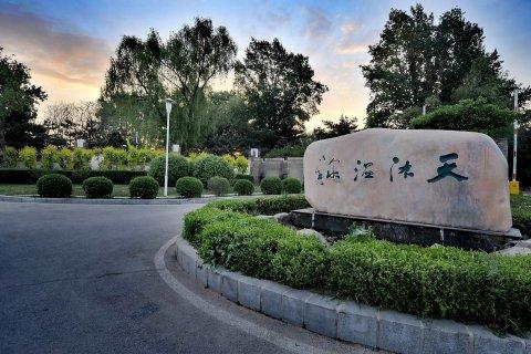 营口熊岳天沐温泉度假村