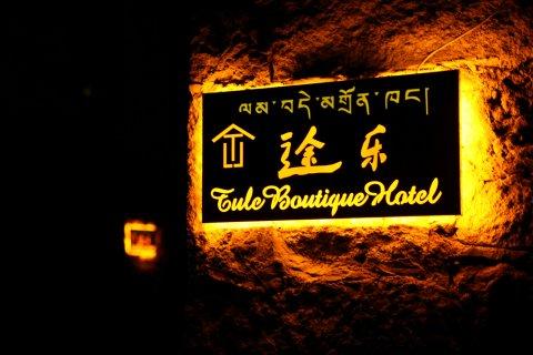 稻城亚丁途乐精品酒店