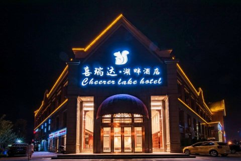 邛崃喜瑞达·湖畔酒店