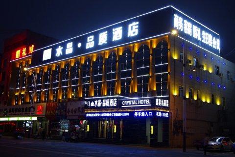赤峰水晶·品质酒店