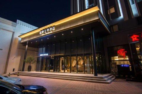 和颐至尊酒店上海徐汇店