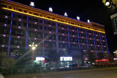 威宁草海大酒店