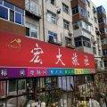 锦州宏大旅社