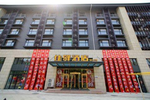 银座佳驿酒店(蓬莱阁海水浴场新兴路店)