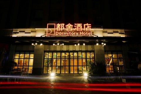都舍酒店(成都百草路地铁站店)